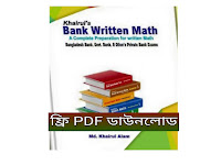 Khairuls Bank Written Math বইটির PDF কপি ডাউনলোড করে নিন