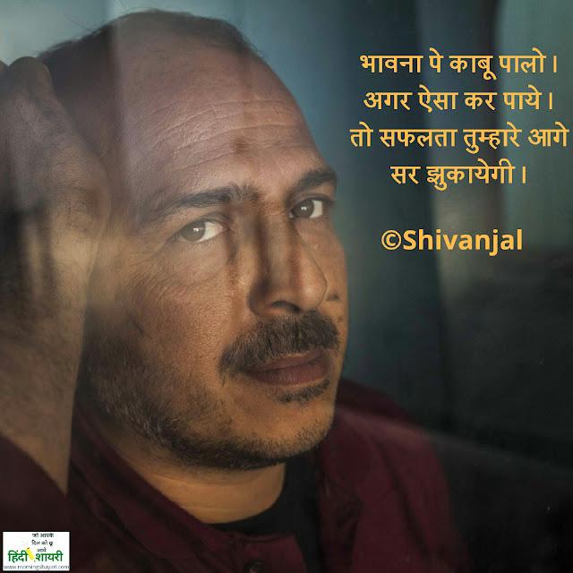 feelings bhavna,