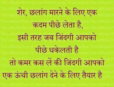 Hindi Wording Images Quotes for Whatsapp