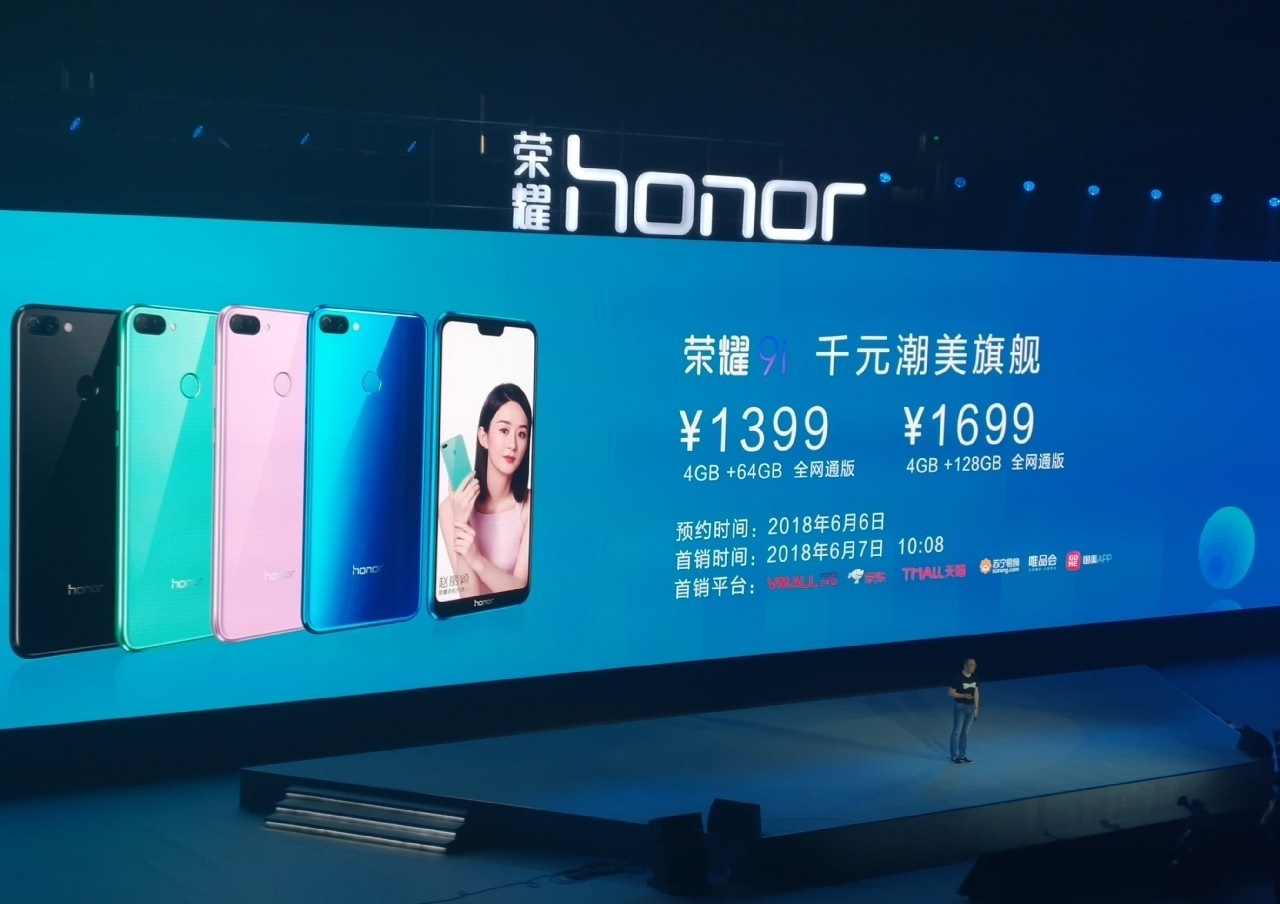 جوال Honor Play يعلن في الصين بجانب Honor 9i