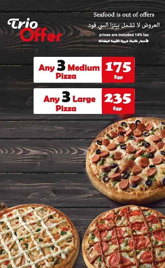 عروض بيتزا ماستر