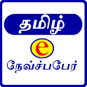 All Tamil e News Paper icon