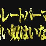 Gintama253