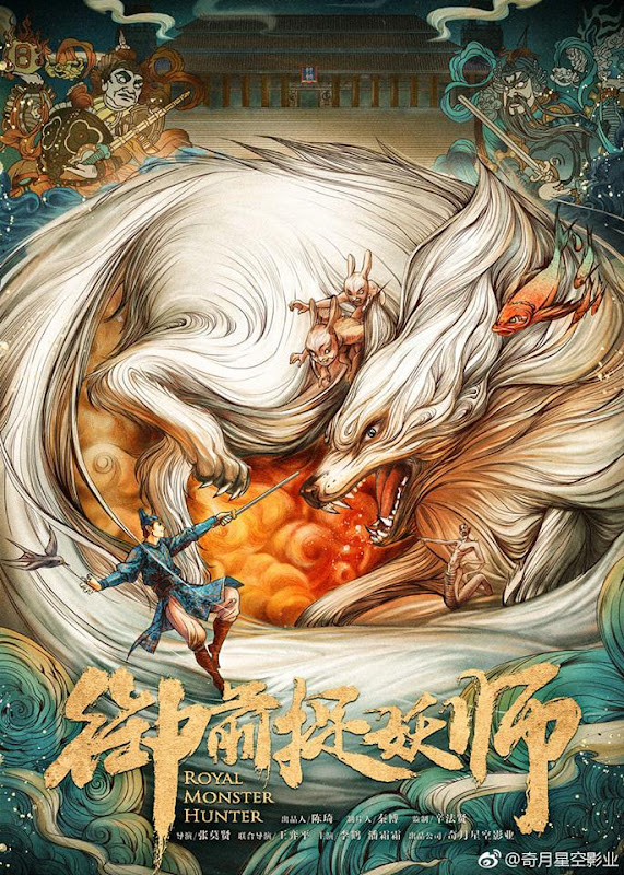 Royal Monster Hunter China Movie