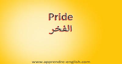 Pride الفخر