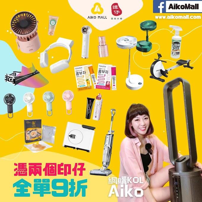 憑2個譚仔印仔:可享 Aiko Mall 購物9折優惠