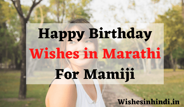 Happy Birthday Wishes in Marathi For Mamiji