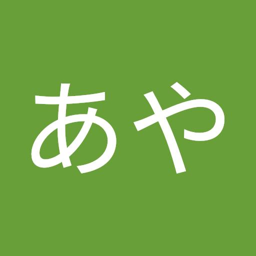 青木あや's icon