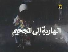 فيلم الهاربة إلى الجحيم