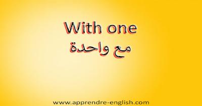 With one مع واحدة