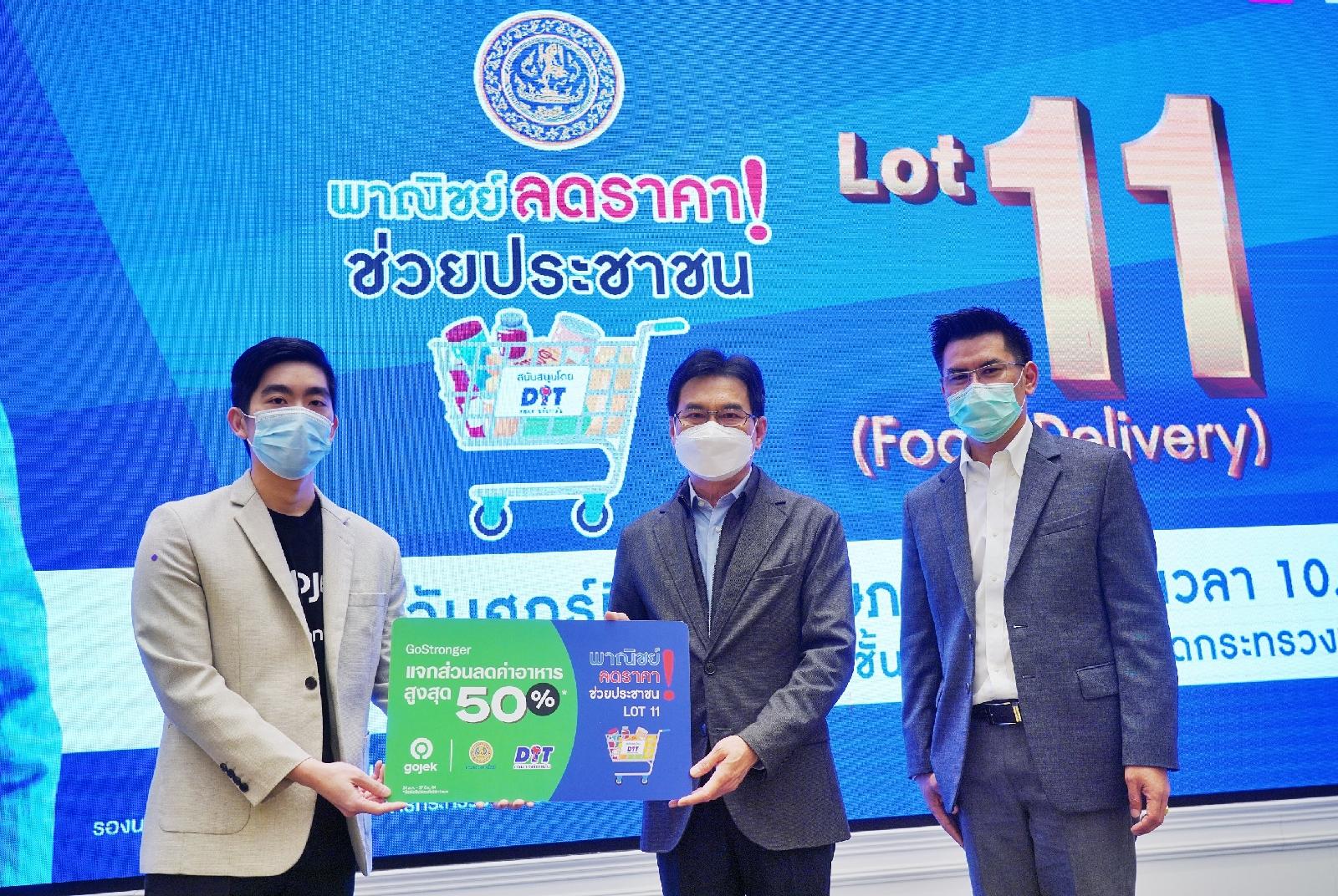 """Gojek จับมือกระทรวงพาณิชย์ สานต่อโครงการ """"พาณิชย์ลดราคา! ช่วยร้านค้าและประชาชน"""" Lot 11"""