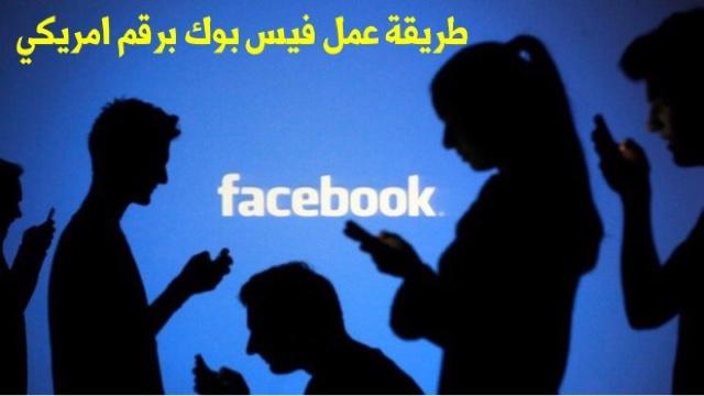طريقة انشاء فيس بوك برقم امريكي