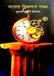 সায়েন্স ফিকশান সমগ্র ২ মুহম্মদ জাফর ইকবাল