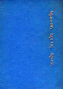 Cover of Aleister Crowley's Book Liber 021 Khing Kang King The Classic Of Purity