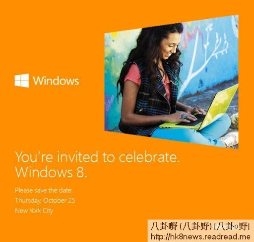 Windows 8邀請函