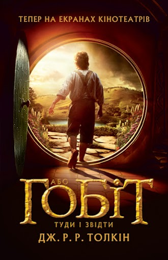 The Hobbit or There and Back Again