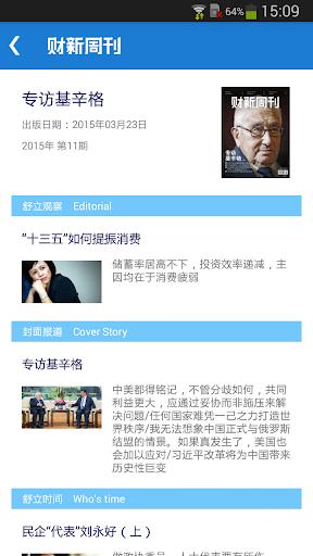 财新周刊|玩新聞App免費|玩APPs