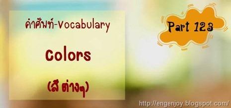 คำศัพท์ภาษาอังกฤษ Colors (สีต่างๆ)
