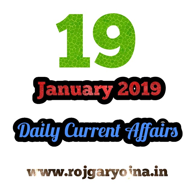 Important Current Affairs 19th January 2019