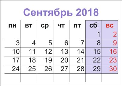 сентябрь 2018