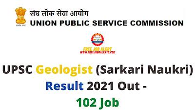 UPSC Geologist (Sarkari Naukri) Result 2021