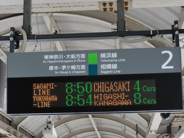 横浜線 八王子みなみ野駅の発車標が更新されました。