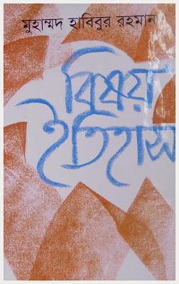 Bishoy Itihash by Muhammad Habibur Rahman