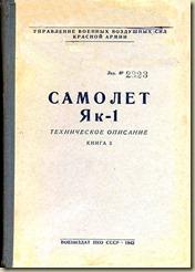 Yakovlev Yak-1_01