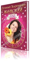 Лунный календарь женский 2012