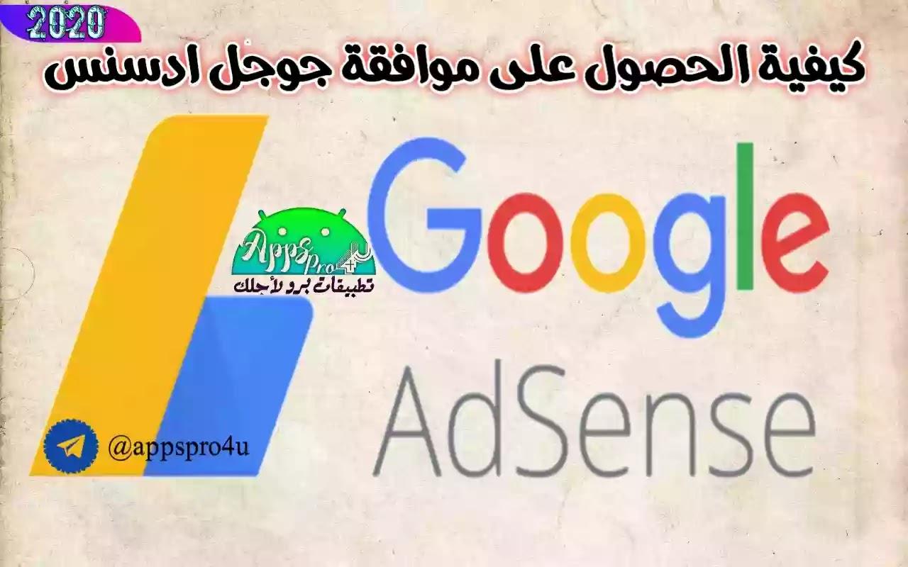 كيفية الحصول على موافقة جوجل adsense