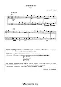 """Пьеса-игра """"Ловишки"""" музыка Й. Гайдна ноты:"""