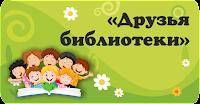 https://sites.google.com/site/akdb22/-druza-biblioteki