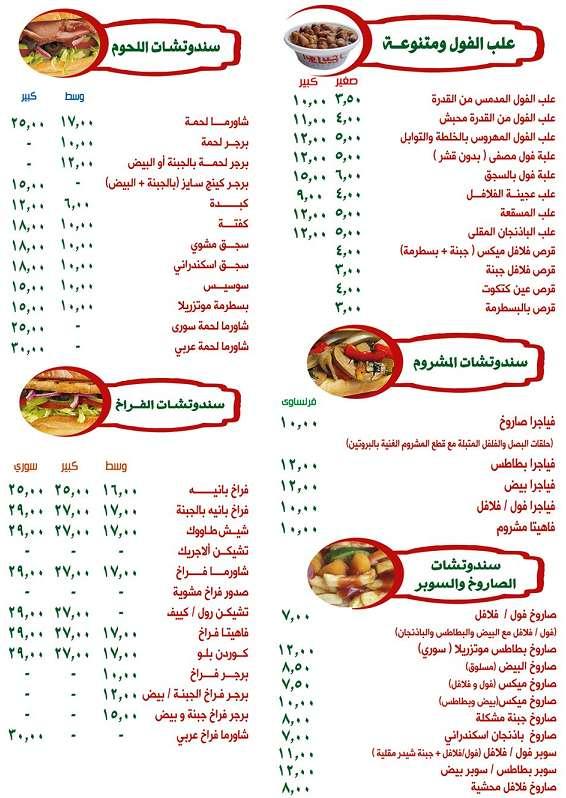 اسعار مطعم ابو ربيع