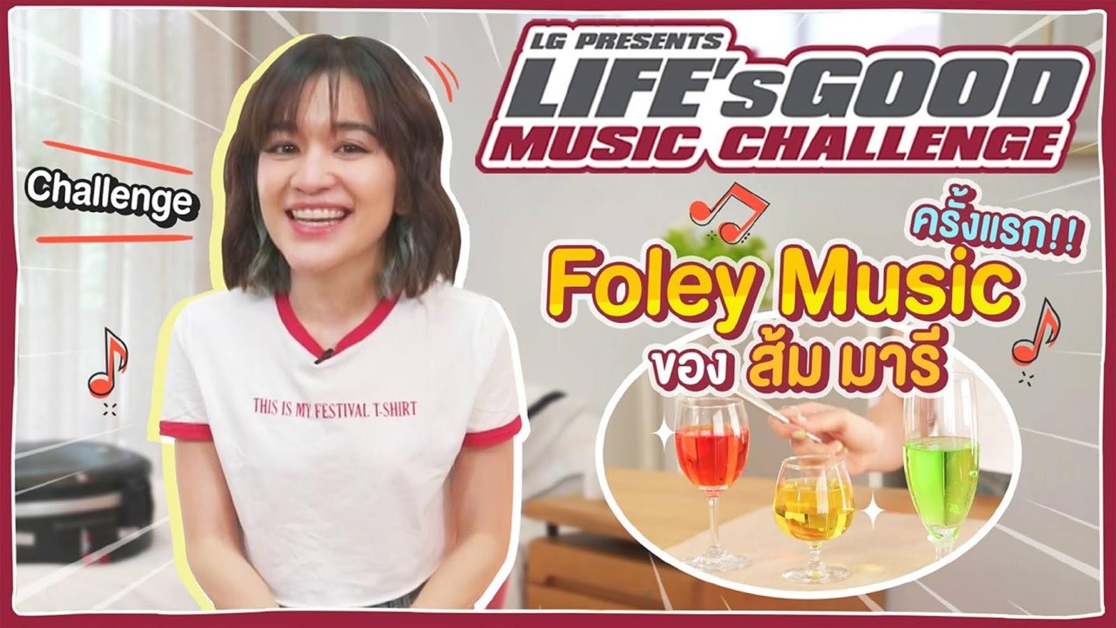 "LG นำแคมเปญระดับโลก ""Life's Good Music Challenge"" สู่ประเทศไทยนำ ส้ม มารี เชิญชวนคนรักดนตรีร่วมแต่งเพลงถ่ายทอดแนวคิด ""Life's Good"""