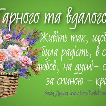 Гарного дня. Привітання та побажання в картинках