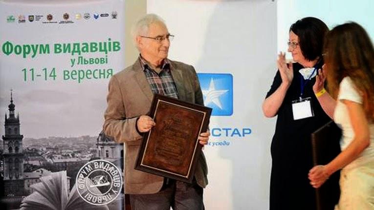 Названо переможців премії «найкраща книга форуму видавців – 2014»