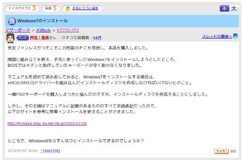 ASRock N3700-ITX Kakaku.COM