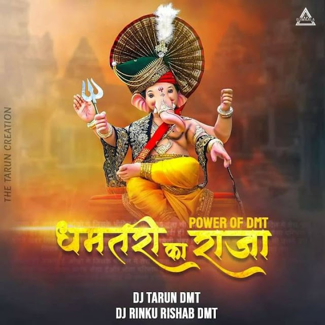 DHAMTARI KE RAJA (POWER OF DMT) - DJ TARUN DMT X DJ RINKU  RISHABH DMT