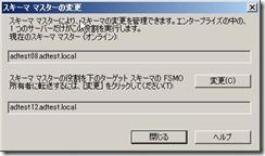 AD05_FSMOMigration_000012