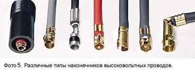 Рис.5: Различные типы наконечников высоковольтных проводов