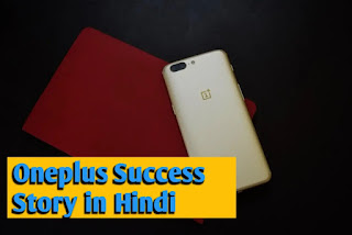 Oneplus Company Success Story in Hindi