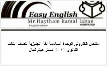 امتحان الكترونى الوحدة السادسة  لغة انجليزية للصف الثالث الثانوى 2021 مستر هيثم كمال