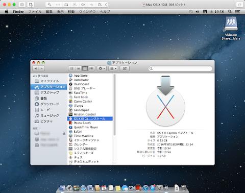 「OS X El Capitanインストール.app」がアプリケーションフォルダにできた