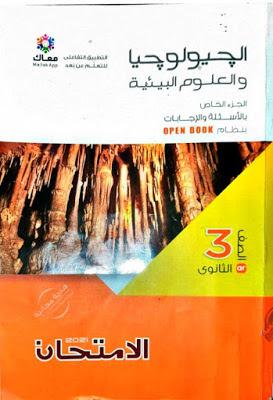 كتاب الامتحان جيولوجيا تالتة ثانوى 2021