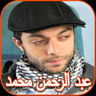 Abdel Rahman Mohamed Songs - náhled