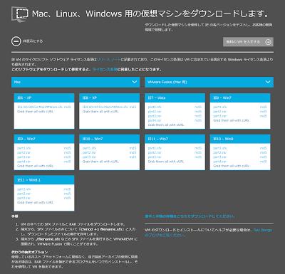 modern.IE仮想OSダウンロードページ