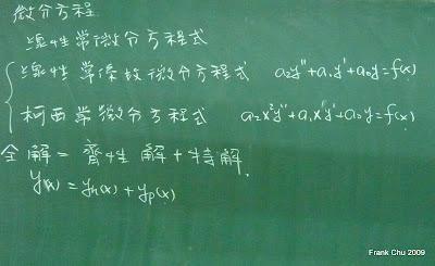 微分方程第二章Review