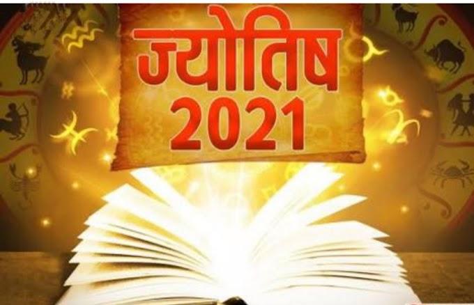 ज्योतिष पंकज झा शास्त्री जी के अनुसार 2021 साल कैसा रहेगा, जानिये  साल का ज्योतिष विश्लेषण