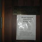 Этнографический музей ВГУ 070.jpg