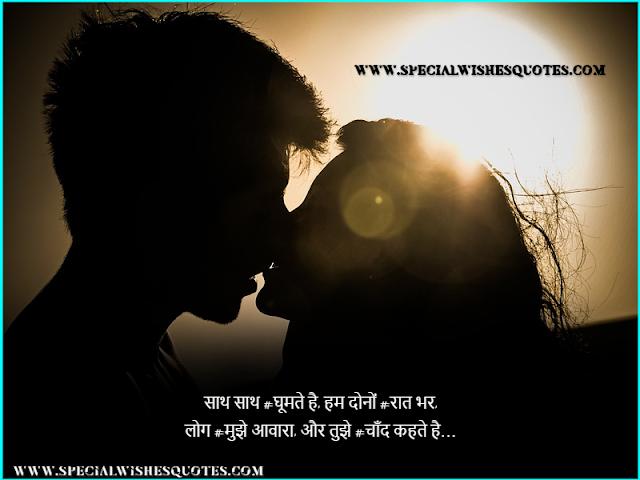 romantic shayari for couple